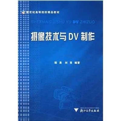攝像技術與DV制作程勇9787308046503