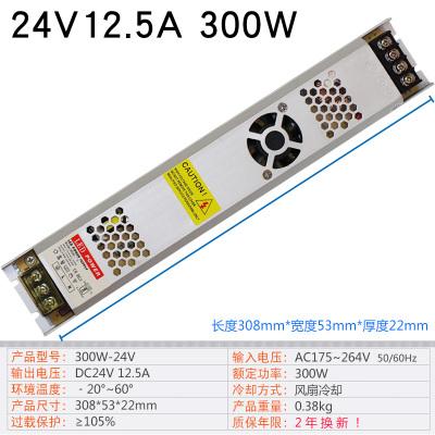 led超薄长条开关电源12v24v卡布灯箱广告变压器100W200W300W400W 24V12.5A300W