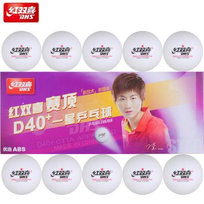 DHS红双喜乒乓球一星二星 三星级 40+三星级球 比赛训练用球黄色白色乒乓球