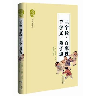 三字经·百家姓·千字文·弟子规(国学经典丛书·名家注译本)