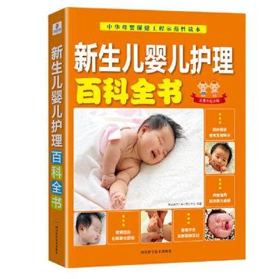 新生兒嬰兒護理百科全書