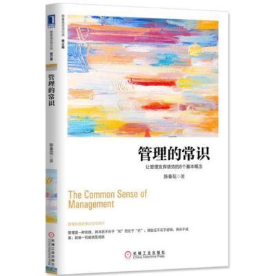 管理的常識:讓管理發揮績效的8個基本概念(修訂版)(團購,請致電010-57993380)