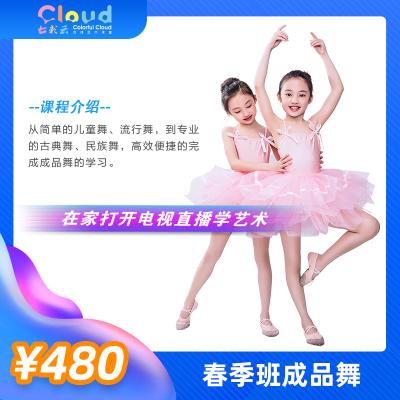 【春季班成品舞】七彩云在線藝術課堂線上直播課 少兒舞蹈藝術