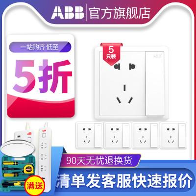 【ABB官方旗艦店】ABB開關插座無框遠致明凈白墻壁86型二三插一開五孔插座套餐5只裝