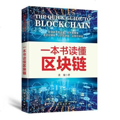 正版 一本书读懂区块链书籍互联网区块链知识货币 大数据 opq 人工智能物联网社会治理等管好虚拟币 区块链人工智能大