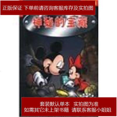 神秘的寶藏 (平裝) 童趣出版有限公司編 人民郵電出版社 9787115106483