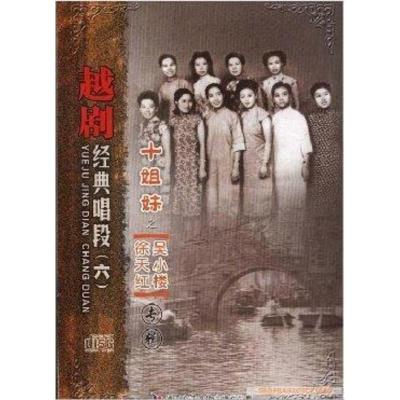 【正版】 越剧十姐妹经典唱段(六) 吴小楼徐天红CD