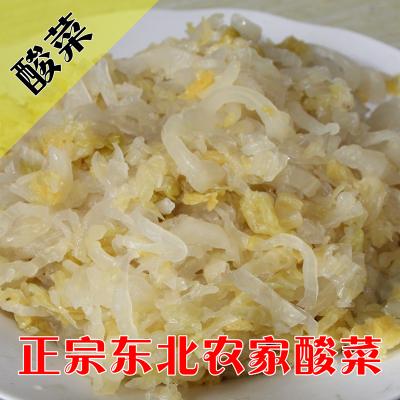 东北酸菜2斤正宗农家腌制整棵酸菜泡菜 无添加 酸菜丝酸白菜 东北
