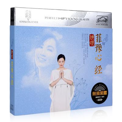 正版菲豫心经金刚经 六字大明咒佛教音乐汽车载cd光盘碟片
