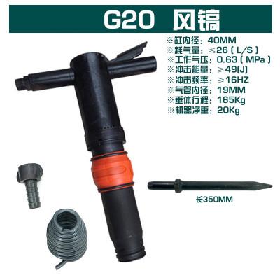 定做 風鎬G10 G20氣鎬氣鏟水泥破碎機/鑿巖機G11 G15凍