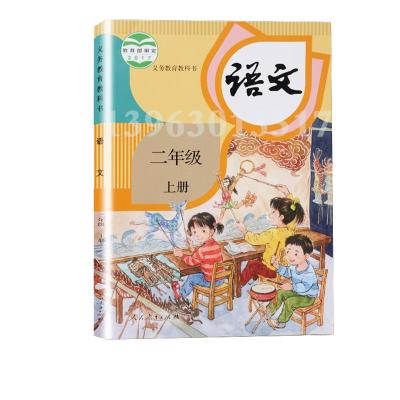 2019正版部編人教版小學2年級語文教科書小學二年級語文上冊課本
