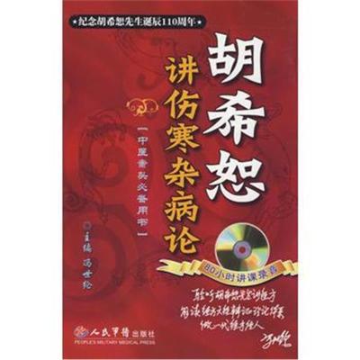 胡希恕讲伤寒杂病论(第2版)(附光盘)冯世纶9787509122051人民军医出版社
