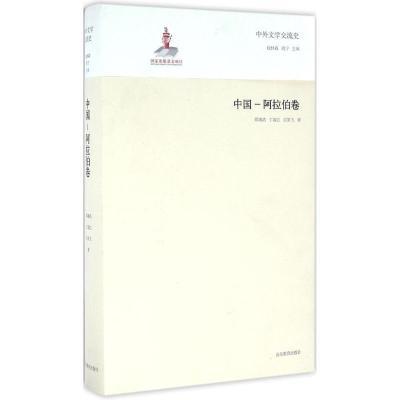 中外文學交流史(中國-阿拉伯卷)郅溥浩9787532884971