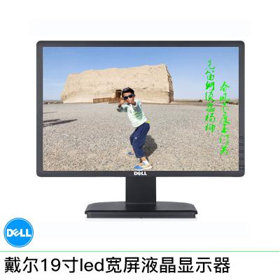 【二手9成新】DELL/戴爾電腦臺式機 液晶顯示器 19寸LED寬屏液晶