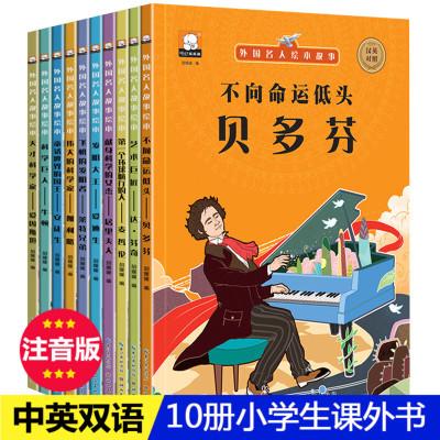 外國名人繪本10冊 貝多芬牛頓正版兒童0-3-6周歲幼兒早教配圖英語啟蒙故事書名人傳記小學生一年級必