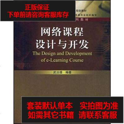 【二手8成新】網絡課程設計與開發 9787040214499