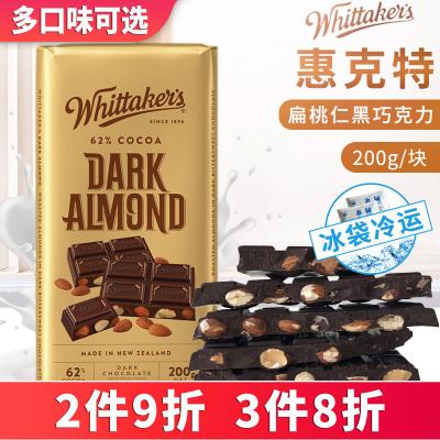 whittakers惠特克扁桃仁黑巧克力200g袋裝 新西蘭進口排塊夾心巧克力