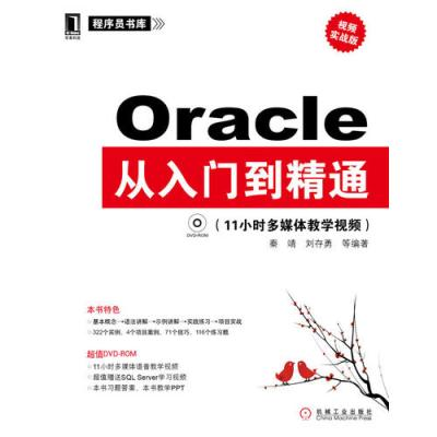 Oracle從入門到精通(視頻實戰版)(決戰大數據時代!IT技術人員不得不讀!)