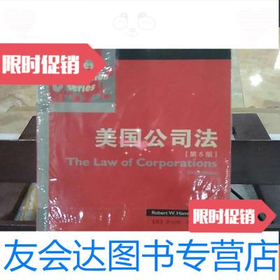 【二手9成新】公司法 9787503678561