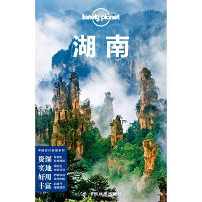 孤獨星球Lonely Planet旅行指南系列:湖南 中文第3版
