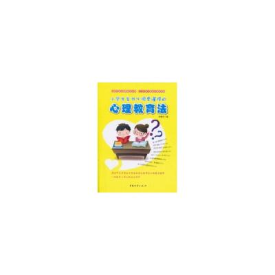 正版 小学生家长*须要懂得的心理教育法 张晓东 中国财富出版社 9787504737731 书籍
