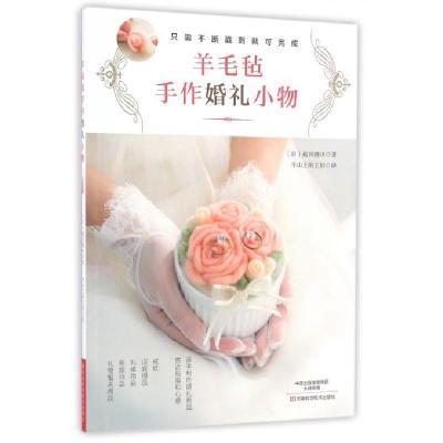 羊毛氈手作婚禮小物(日)福田理央|譯者:半山上的主婦9787534984600