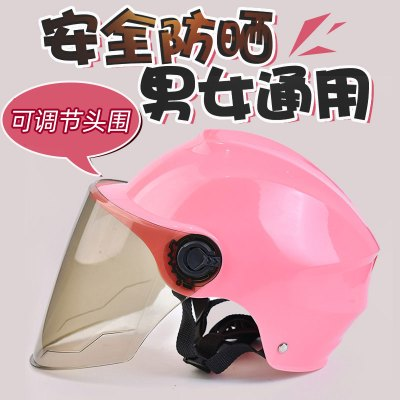 頭盔電動車女男士夏季防曬半盔可愛四季輕便式通用電瓶車安全頭帽粉色