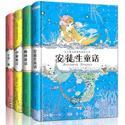 彩图注音版硬质封面儿童课外必读丛书 四大童话