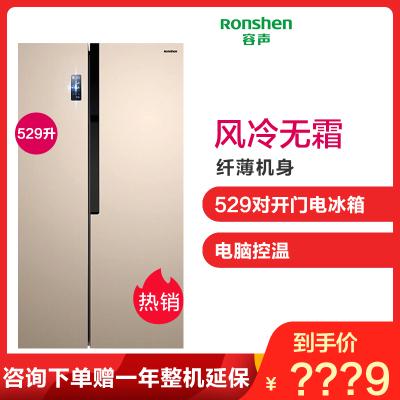 【99新】容聲(Ronshen) BCD-529WD12HY 529升 雙開門對開門電冰箱 家用 風冷無霜 纖薄機身