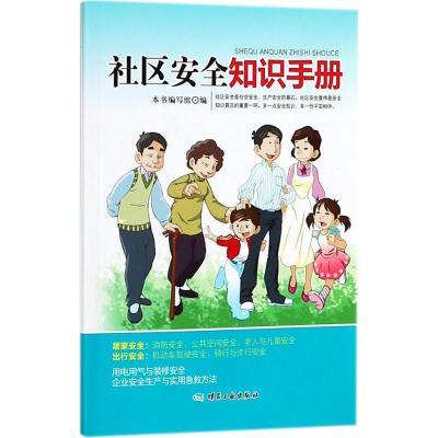社區安全知識手冊 社科工具書 《社區安全知識手冊》編寫組 編 新華正版