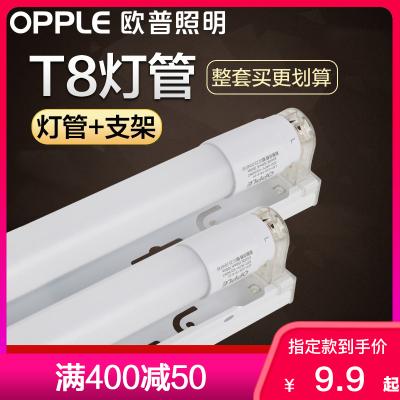 歐普照明T8一體化led燈管節能支架全套日光燈管超亮燈帶