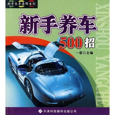 新手養車500招9787543321120天津科技翻譯出版公司一諾