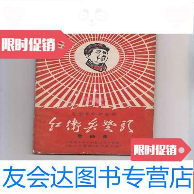 【二手9成新】67年江西大型 歌舞劇《贊歌》(歌曲集) 9783229097905