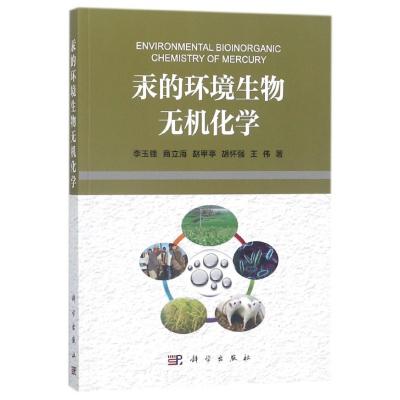 汞的環境生物無機化學