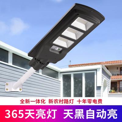 太陽能路燈一體化人體感應路燈戶外庭院燈新農村防水家用LED超亮路燈帶遙控器