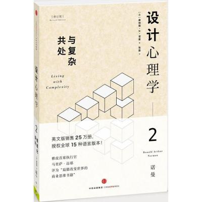 设计心理学2(修订版):与复杂共处 [美]唐纳德.A.诺曼 中信出版社图书