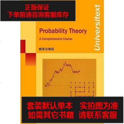 【二手8成新】概率论教程 9787510044113