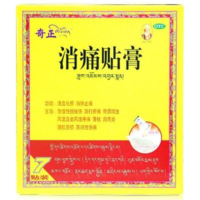 奇正消痛貼膏7貼 藏藥骨質增生風濕及類風濕疼痛跌打活血化瘀