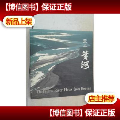 正版天上黃河--劉鴻孝航拍攝影集