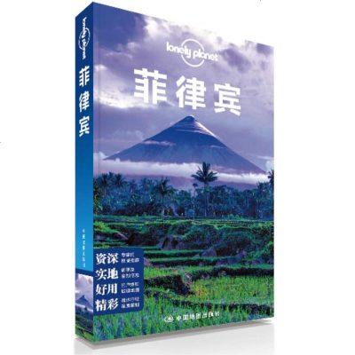 菲律宾 孤独星球Lonely Planet旅行指南LP旅游攻略自助游正版促销