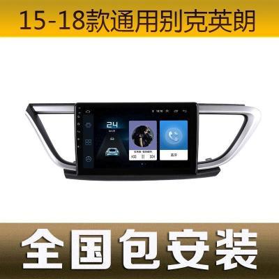15-18款上海通用別克英朗安卓智能大屏導航車機中控顯示屏一體機
