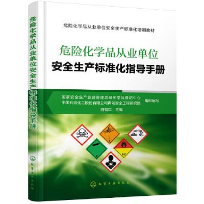 危險化學品從業單位安全生產標準化指導手冊