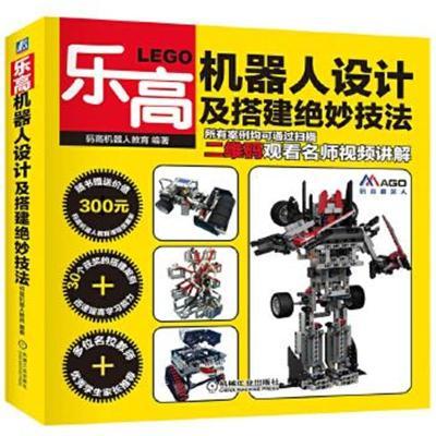 正版书籍 乐高机器人设计及搭建绝妙技法 9787111545163 机械工业出版社