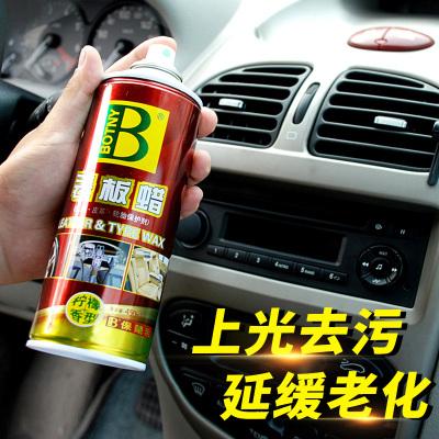 保賜利檸檬味表板蠟汽車儀表盤美容蠟上光養護上光真皮革滋養護理劑車蠟450ml