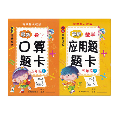 黄冈小学数学 口算题卡+应用题题卡 5五年级上册 2本套 新课标人教版 RJ 新编写