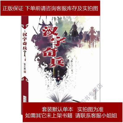 漢字奇兵 張之路 新蕾出版社 9787530762318