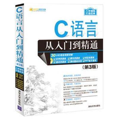 C語言從入門到精通(第3版)