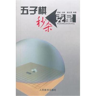 五子棋秘殺克星 那威,姚志勇著 9787500943501 人民體育出版社