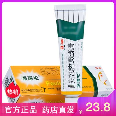 派瑞松 曲安奈德益康唑乳膏 15g*1支皮炎濕疹手足癬真菌感染甲溝炎軟膏