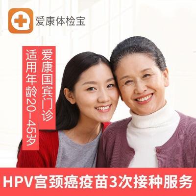 愛康國賓 HPV 4價宮頸癌疫苗套餐3次( 含2次hpv分型)適合20-45周歲 北京